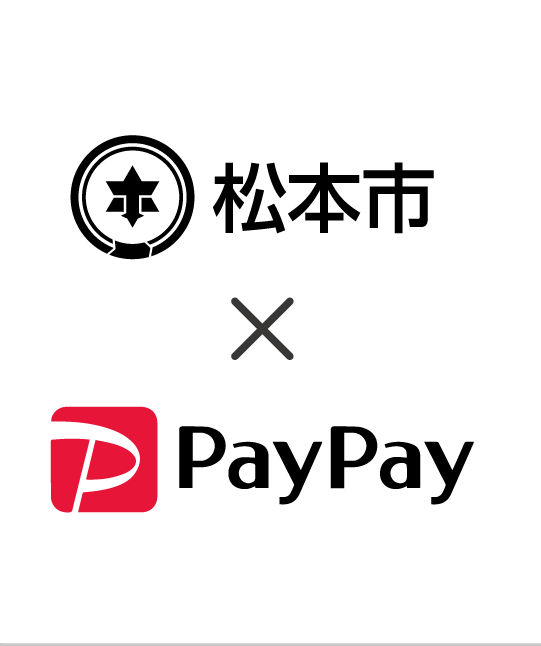 市 paypay 松本 松本市とPayPayの第二弾は20%還元|2月1日〜2月23日まで